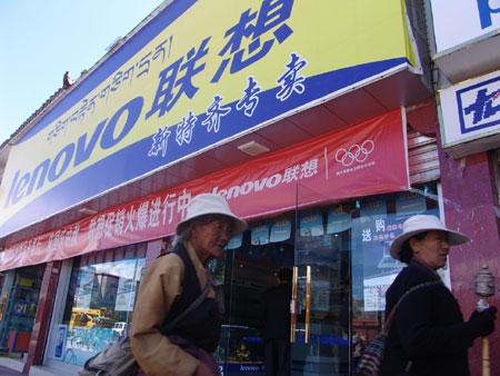 科技时代_图文:拉萨联想专卖店的门面