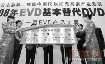 科技时代_张宝全称EVD后年取代DVD