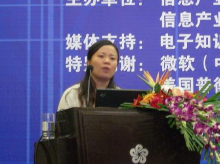 科技时代_图文:中国标准化研究院李文文发言