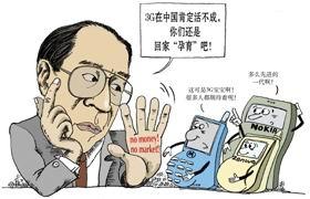 阚凯力驳胡鞍钢3G论:国家是不能被劫持的