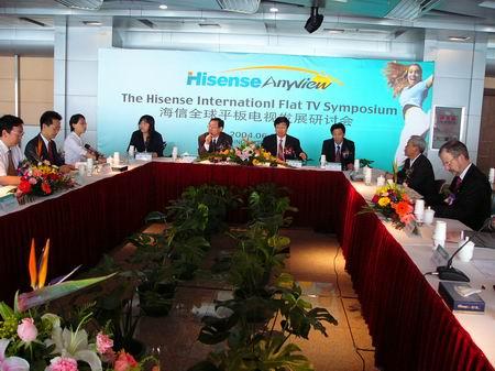 海信在青岛举办全球平板电视研讨会