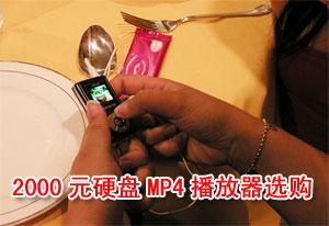 2000元硬盘MP4播放器选购