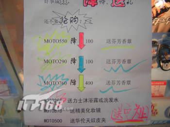 上海市场摩托罗拉手机降价再送礼促销(图)_时