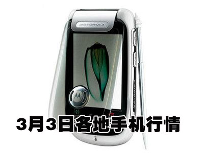 科技时代_3日手机行情:智能手写手机新旗舰速降210元