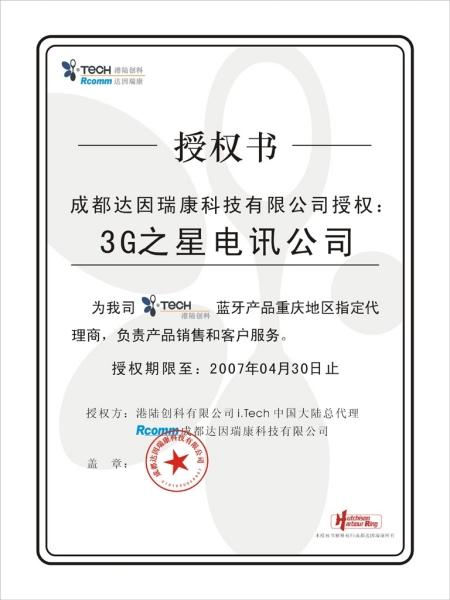 3G之星电讯成为重庆地区i.Tech代理商