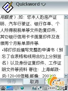 王者的风采索爱智能手机P990i详细评测(5)