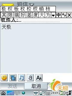 王者的风采索爱智能手机P990i详细评测(3)