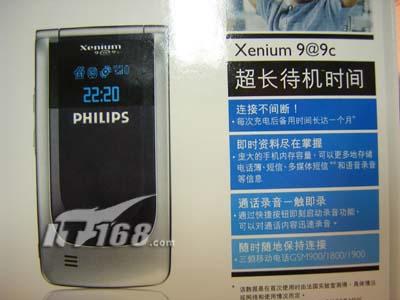 超长待机飞利浦折叠手机9@9C仅1030元