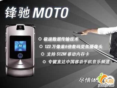 极速数据传输摩托罗拉V3ie新款上市不足2K