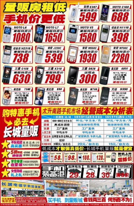 百元手机称随便买长城电信掀低价潮