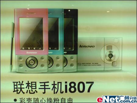 PDA粉时尚联想多媒体强机i807售1660元