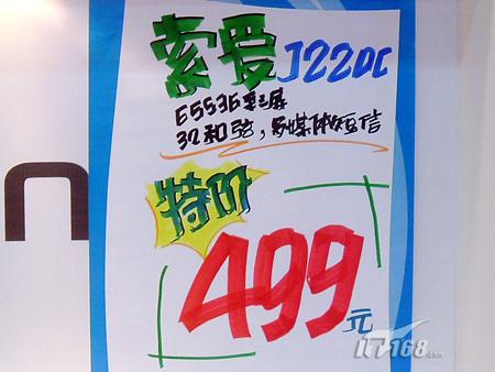 超低特价索爱直板手机J220c仅售499元