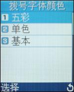 纯白天使三星时尚滑盖手机X568评测(3)