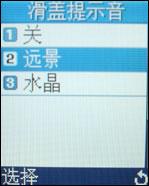 纯白天使三星时尚滑盖手机X568评测(4)