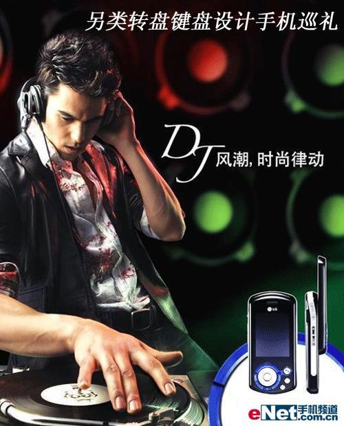 疯狂DJ!另类转盘键盘设计手机巡礼