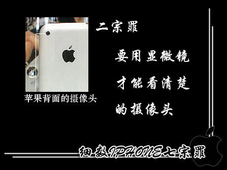将iPhone拉下神坛!细数苹果手机七宗罪