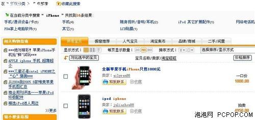 对话实录:天价预定iPhone就是场骗局