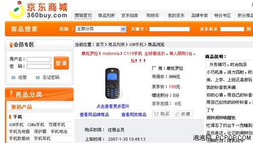 全球最低价摩托罗拉06款手机仅售199