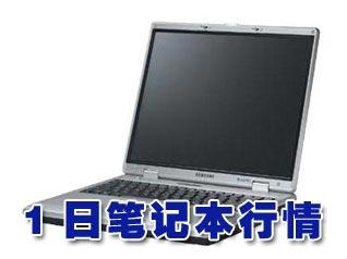 科技时代_1日笔记本行情:东芝时尚本本狂降2000
