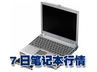 科技时代_7日笔记本行情 韩系经典轻薄本大跌千元