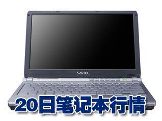 科技时代_20日笔记本行情:日系超小11寸本跌千元