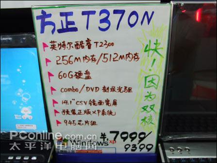 突降2000!方正双核T370N只要7999