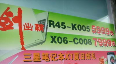 低价三星笔记本来袭R45-K005只卖5999