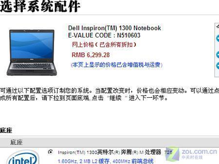 戴尔奔腾M笔记本配512MB内存大升级