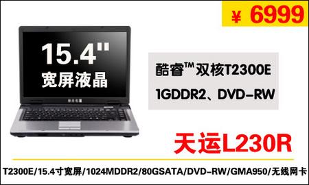 神舟1GB内存80GB硬盘双核笔记本6999元