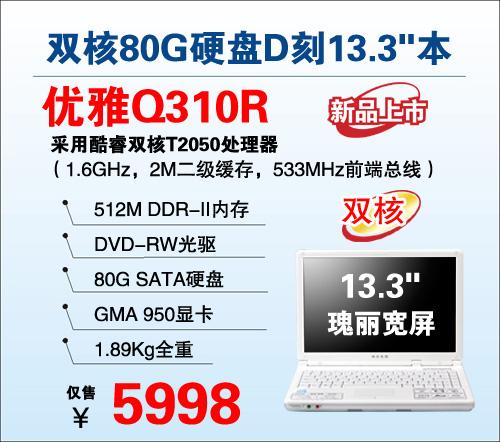 时尚新体验神舟Q310R新品上市5998元