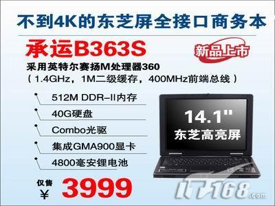 14寸高亮宽屏本配512内存仅售3999元