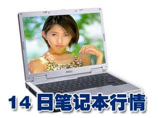 科技时代_14日笔记本行情:DVD刻录双核本卖6999