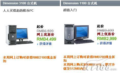 """[虎视PC]最后的""""战争""""PC市场迎来绝地反击"""