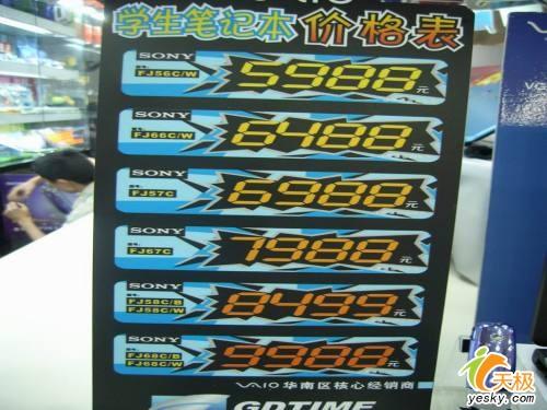 怒吼一声!索尼FJ炫彩笔记本最低5988元