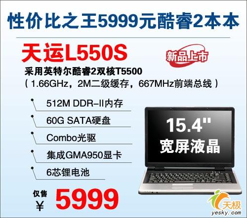 国内唯一神舟酷瑞2笔记本电脑全面到货