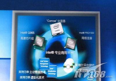 """IntelVPro平台商用的""""迅驰""""平台"""