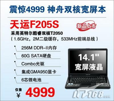 26日行情:酷睿双核笔记本降至4999元