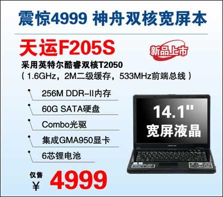 神舟天运F205S笔记本售价仅为4999元