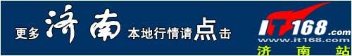 [济南]力抗R60惠普双核商务本降价千元