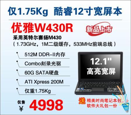 1.75Kg小本新品上市!神舟W430R售4998元