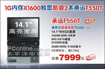游戏至上!神舟X1600酷睿2强本仅7999元