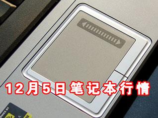 科技时代_5日行情:X1600独显酷睿2强本降至万元