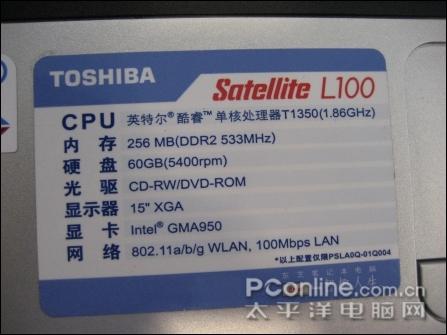 全面超越惠普500东芝酷睿L100跌破5699