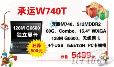 神舟游戏强本W740T震撼低价仅5499元