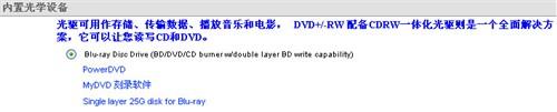 蓝光耀眼戴尔XPSM1710换新一代光驱