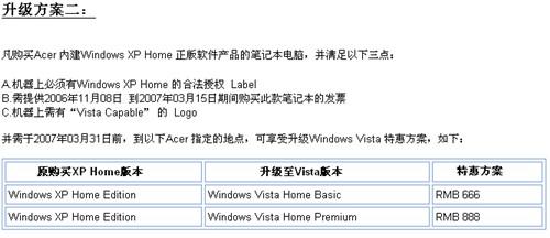 细数5大理由为什么我们还不用Vista(4)