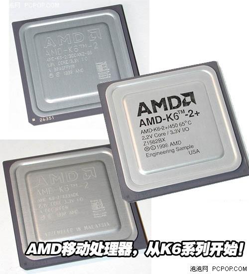另一条腾飞的龙AMD移动处理器发展史