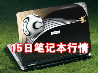 科技时代_15日行情:国内首款赛扬M520本本开卖