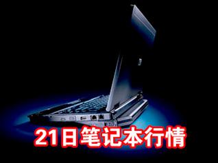 科技时代_21日行情:名牌酷睿2独显本仅售7999元