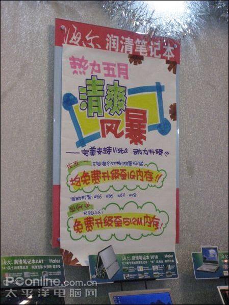 五一电信pop手绘海报